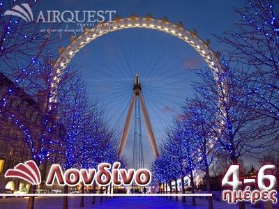 Χριστουγεννιάτικες γιορτές στο Λονδίνο (4-6 ημέρες). Εκδρομή από Αθήνα αλλά με την δυνατότητα αναχώρησης από όλα τα αεροδρόμια που πετάει η Aegan Air από Ελλάδα. Ειδική ΠΡΟΣΦΟΡΑ για την αναχώρηση 29/12 με κέρδος 60€ ανά ζευγάρι + Δώρο τα εισιτήρια στο Μουσείο Madame Tussauds.