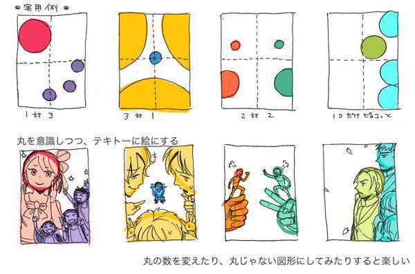 """のらさんはTwitterを使っています: """"構図考えるの苦手〜な人は図形遊びから入ると楽しくなるかもという…4つの丸を色々動かしてみる遊び。 https://t.co/VNnXdBHaqY"""""""