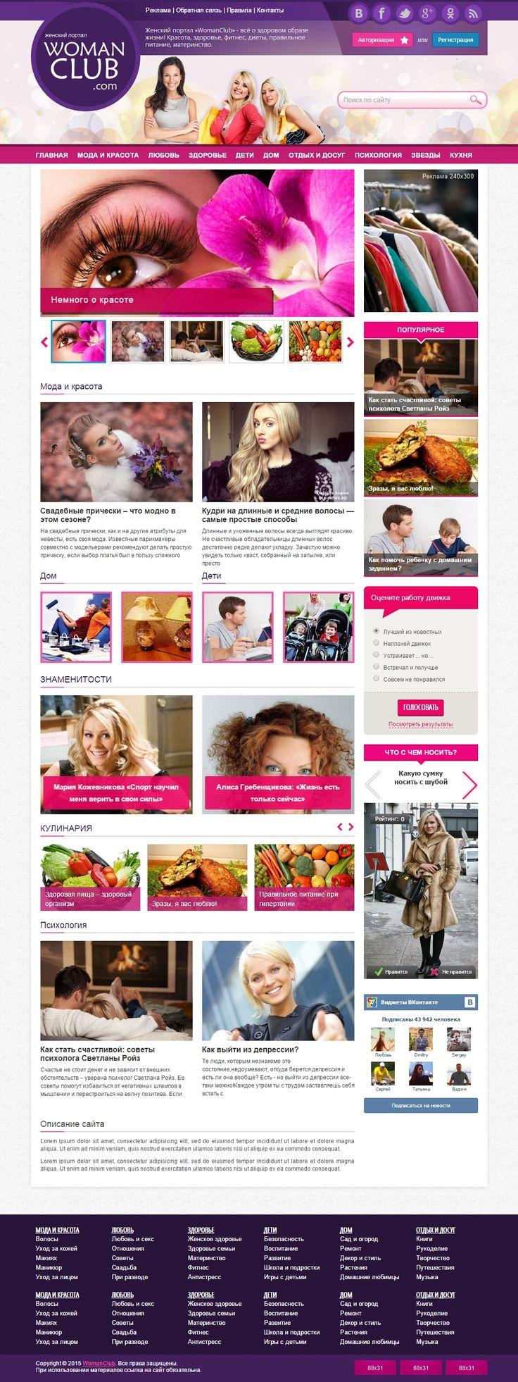 WomanClub - новый женский шаблон для DLE #templates #website #шаблон #сайт #web