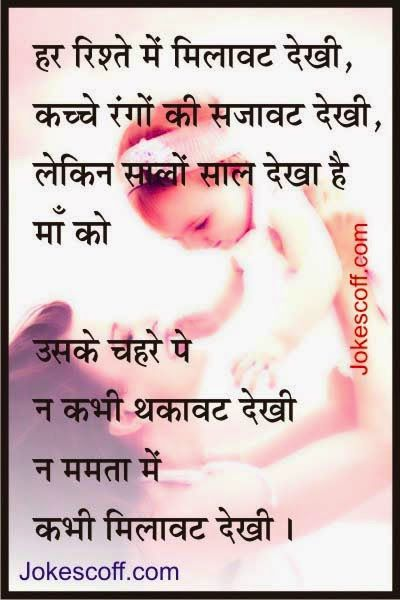 my mother in hindi List of poems on mother in hindi  about mothers day in hindi, about my mother in hindi, article on maa in hindi, article on mother in hindi,.