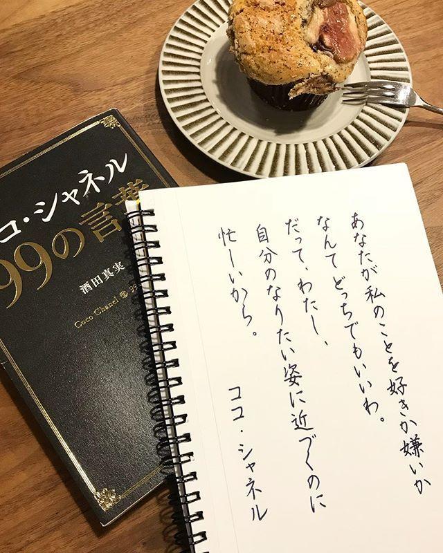 カッコいい。。。 シャネル、憧れます。。。 #名言 #ココシャネル #ココシャネルの言葉 #ココシャネル名言 #できる女 #かっこいい女性 #憧れ #私は #マフィンを食べるのに #忙しい #うまっ #かっこいい女性 #ほど遠い #でもいいの #今とっても #いいところ #ぷはー #書 #書道 #硬筆 #硬筆書写 #手書き #手書きツイート #手書きpost #手書きツイートしてる人と繋がりたい #美文字 #美文字になりたい #ボールペン #ボールペン字 #calligraphy #japanesecalligraphy