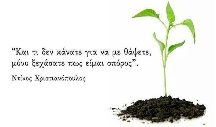 Χριστιανόπουλος!