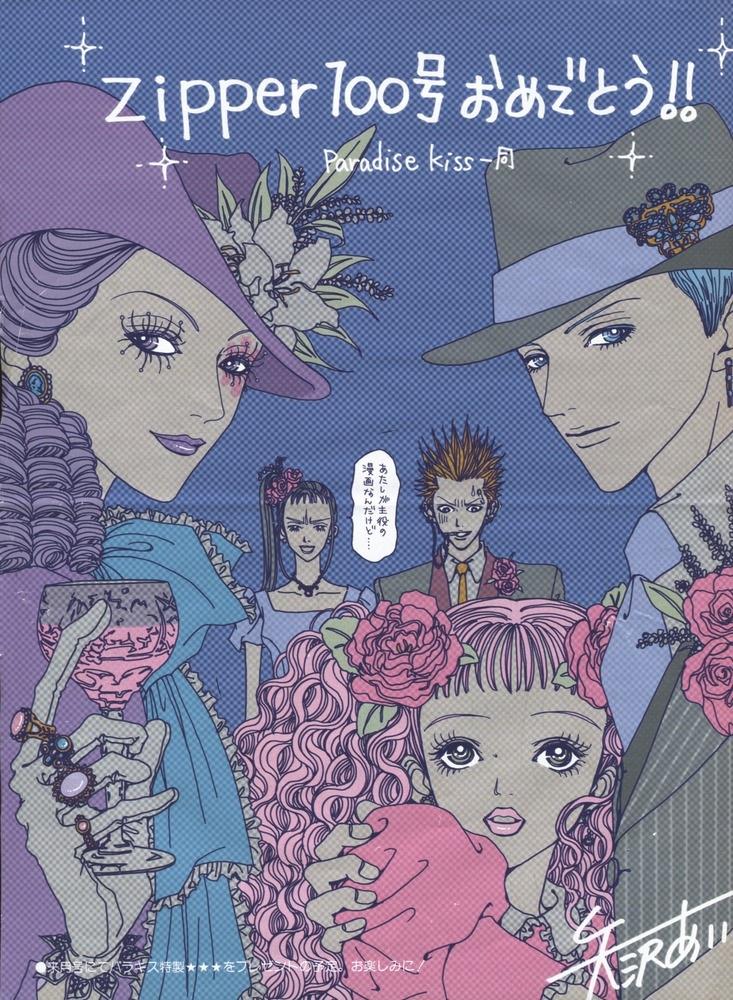 Paradise Kiss (YAZAWA Ai)