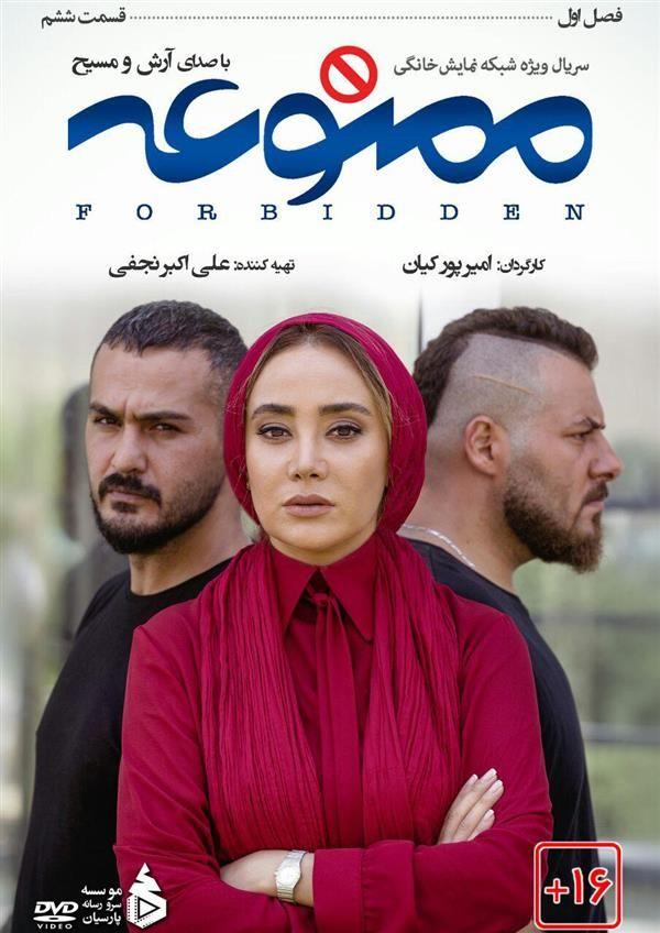 سریال ممنوعه قسمت ششم Movies Persian People Movie Posters
