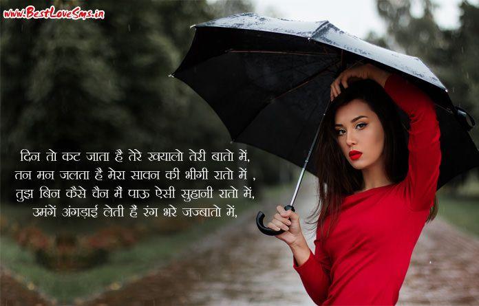 Beautiful Happy Sawan Images in Hindi, Monsoon photos with
