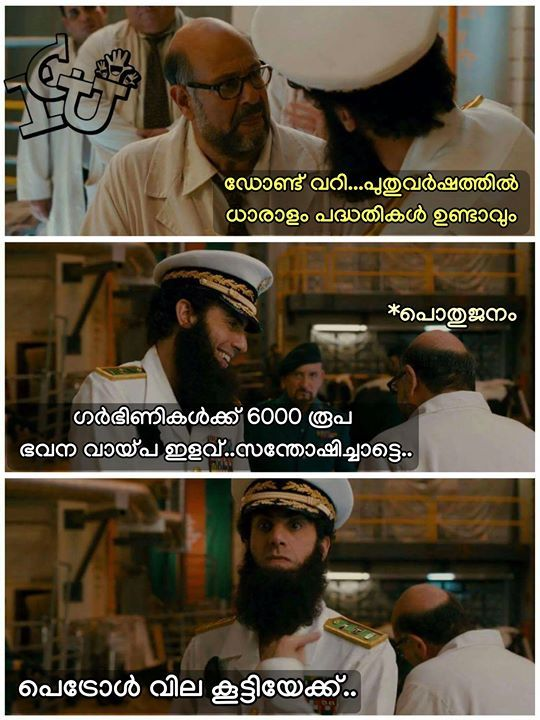 വരകകര കടകകനന മനഷയന   #icuchalu #currentaffairs  Credits : Sudeesh Pullad ICU