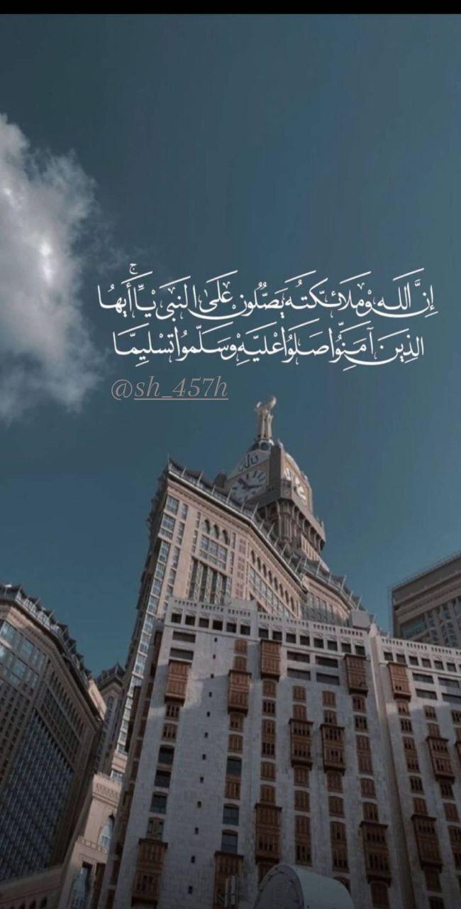 ت ثقلنا الظروف فندفعها بالحوقلة لاحول ولا قوة إلا بالله Islamic Pictures Beautiful Quran Quotes Friday Pictures