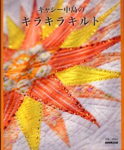Kathy's Kira Kira Quilt by Kathy Nakajima - Japanese Quilting Pattern Book - Hawaiian Patchwork with Line Stones - JapanLovelyCrafts