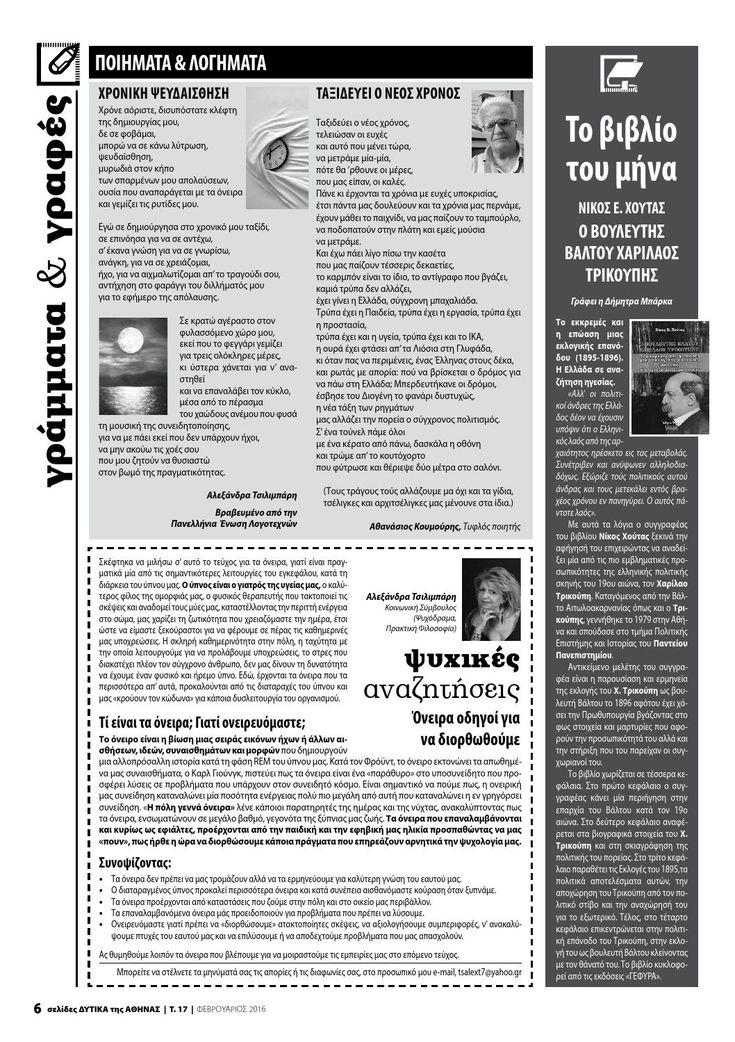 Σελίδες Δυτικά της Αθήνας - Τ. 17  ΑΝΕΞΑΡΤΗΤΗ ΕΦΗΜΕΡΙΔΑ ΓΙΑ ΤΟΝ ΑΝΘΡΩΠΟ ΚΑΙ ΤΟΝ ΠΟΛΙΤΙΣΜΟ