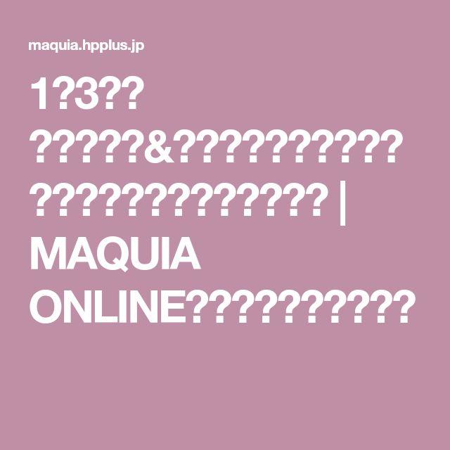 1日3分! ほうれい線&口元のシワを「コリトル」でほぐして脱・老け顔! | MAQUIA ONLINE(マキアオンライン)