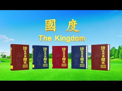 """[The Church of Almighty God] Hymn Of Life Experience """"The Kingdom"""""""
