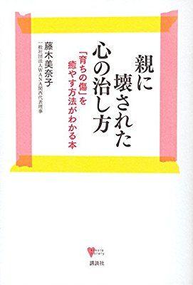 親に壊された心の治し方 「育ちの傷」を癒やす方法がわかる本 (こころライブラリー) | 藤木 美奈子 |本 | 通販 | Amazon
