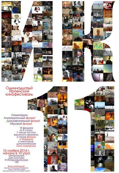 """11 Ирпенский кинофестиваль 16 ноября 2014 10-00 """"Ирпенский кинофестиваль"""" 16 ноября 2014 года http://kinofest.g-2b.com/ik11.html"""