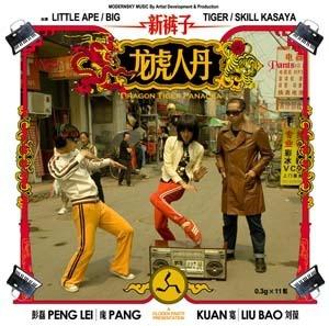 Dragon Tiger Panacea - New Pants. Great Beijing electropop.