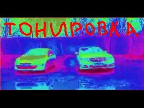 """Атермальные пленки""""Хамелеон"""" и 3м,  в Екатеринбурге.8 932 110 26 61"""