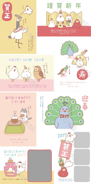 おしゃれ年賀状2017(宝島社) – toridori (トリドリ)
