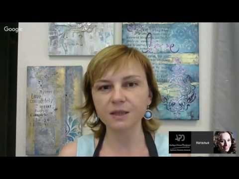 Вебинар.Наталья Жукова.Многослойные фоны и способы тонировки в Mixed Media.