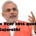 Happy New Year 2016 quotes,messages,sms,wishes poems in Gujarati|ગુજરાતી હેપી ન્યૂ યર 2016 અવતરણ