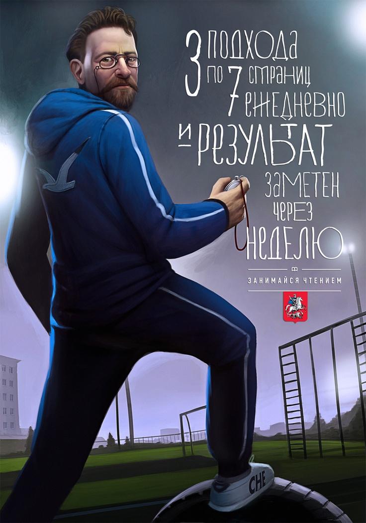 SLAVA >> Russian Classics rap to promote reading