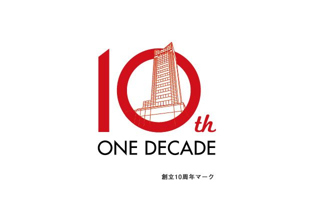 「中央大学専門職大学院国際会計研究科」創立10周年記念ロゴマーク