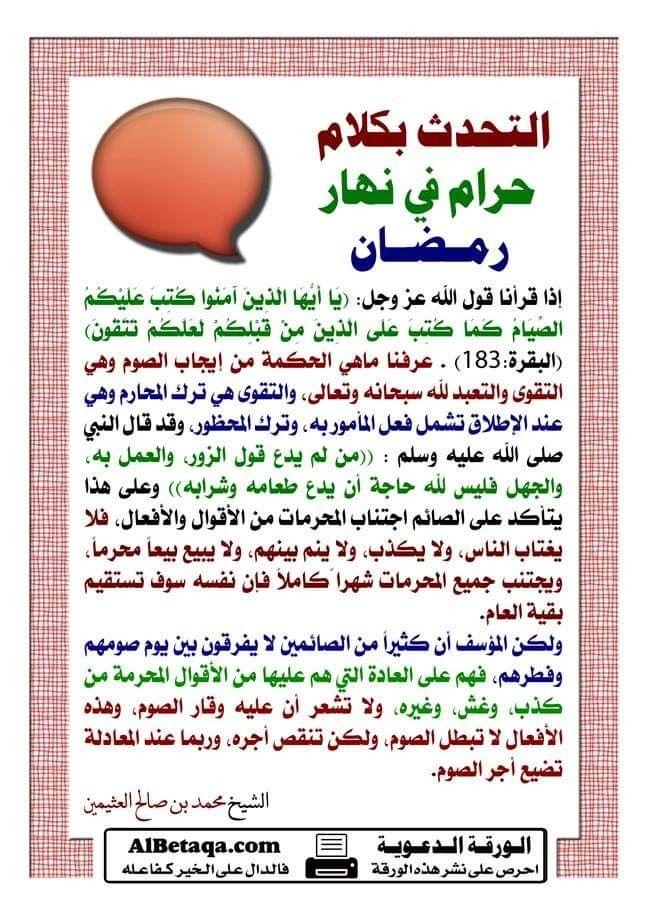 Pin By مريم أم عبد الرحمن و محمد الحب On درر و فوائد Islam Facts Learn Islam Ramadan