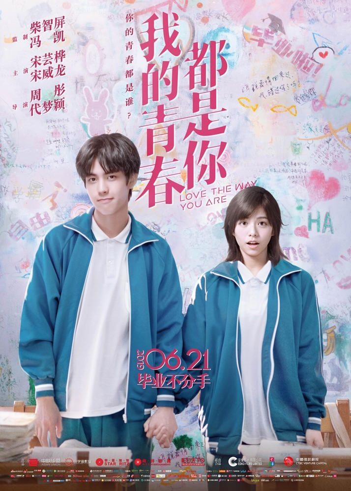 Chinese Drama Fan Shop Redbubble Chinese Movies The Way You Are Song Wei Long