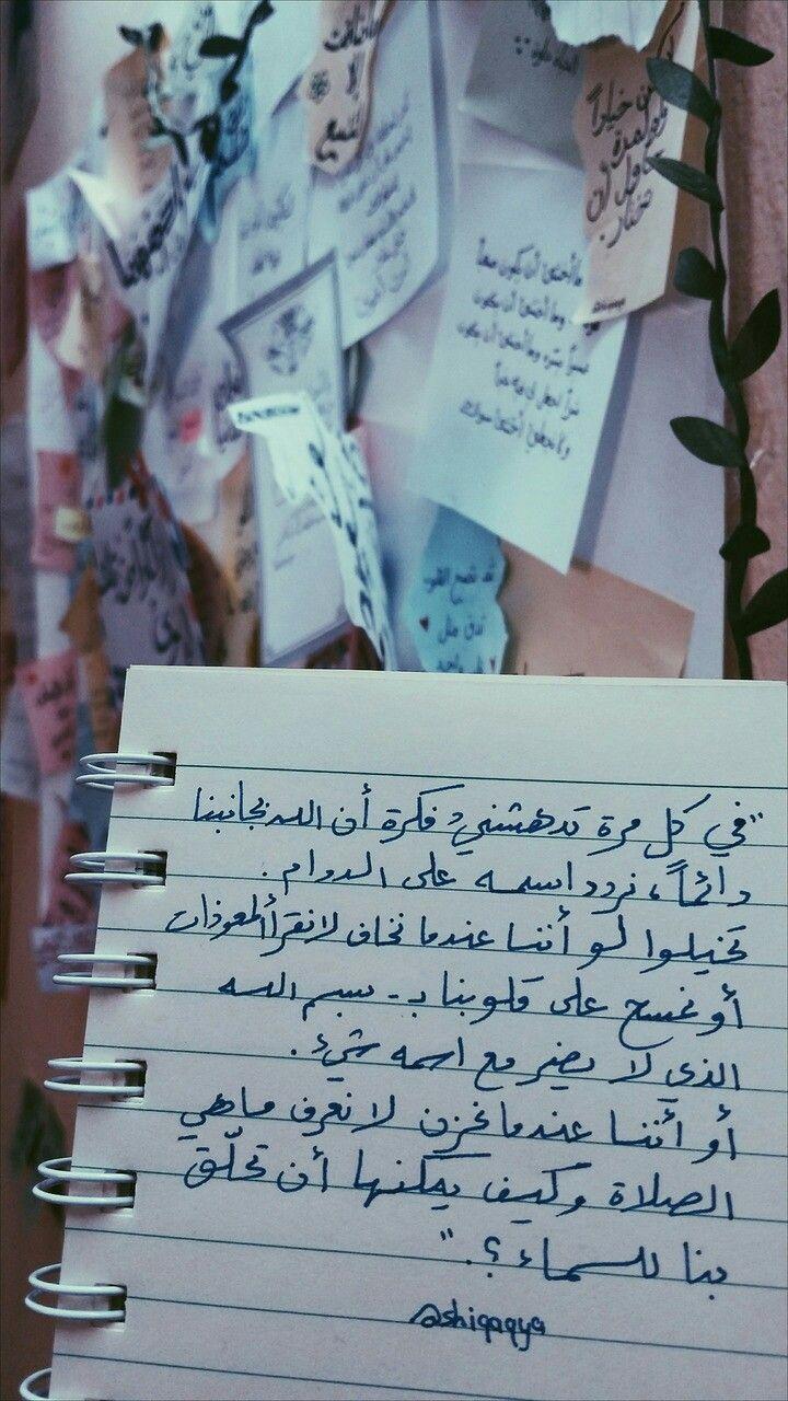 الحمدلله على نعمة الاسلام | تفاؤل بالله/كتابات | Arabic