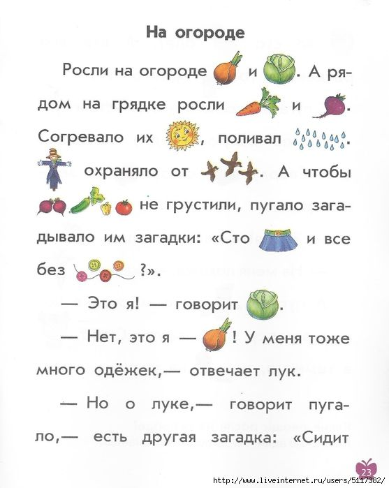Тексты с картинками для чтения детям