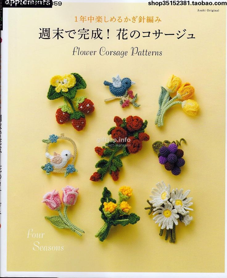 giftjap.info - Интернет-магазин | Japanese book and magazine handicrafts…