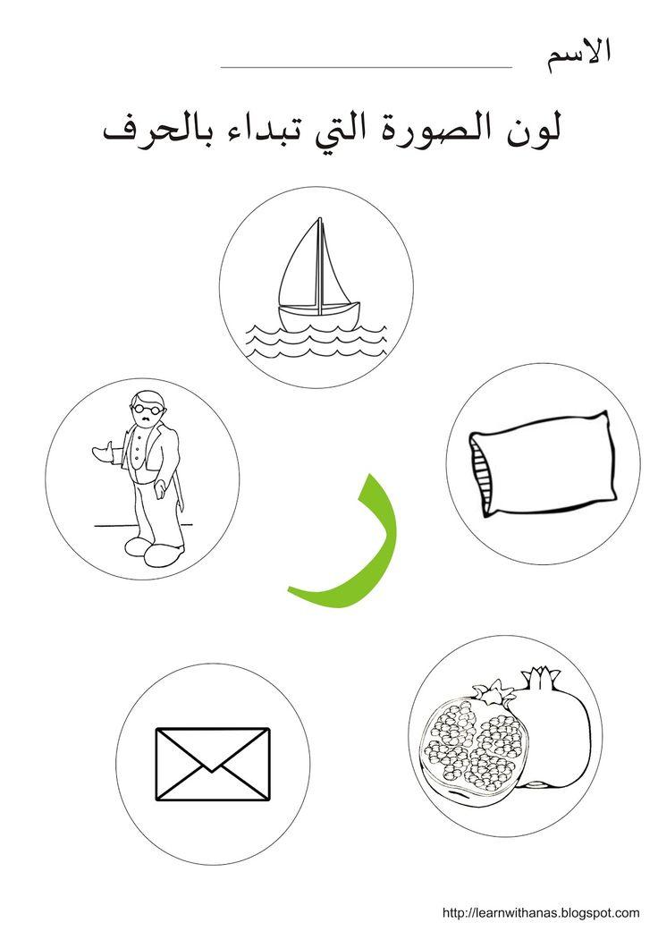 Number Line Worksheets 1st Grade  Best Worksheets For Arabic Images On Pinterest  Worksheets  Activity Worksheets For Kindergarten Excel with Editing Practice Worksheet    Abc For Kindergarten Worksheets Word
