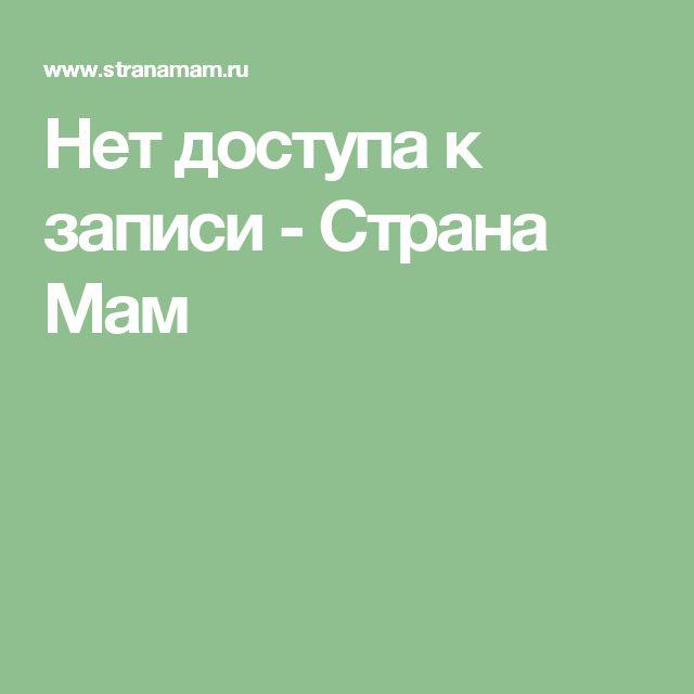 Нет доступа к записи - Страна Мам