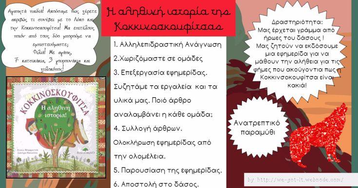 Η Αληθινή Ιστορία της Κοκκινοσκουφίτσας!  Δημιουργική Δραστηριότητα, δημιουργία εφημερίδας by http://we-got-it.webnode.com/