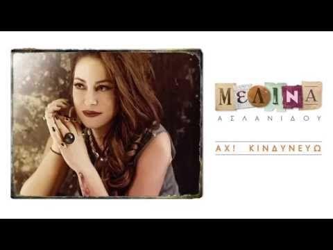 Μελίνα Ασλανίδου - Αχ Κινδυνεύω! | Melina Aslanidou - Ah Kindineuo | Official Audio Release HQ [new] - YouTube