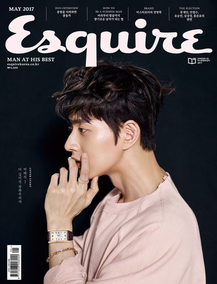 Esquire Korea Magazine May 2017 Man to Man Park Hae Jin Cover SHINee Jonghyun