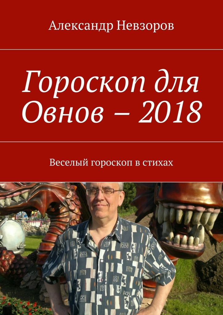 Гороскоп для Овнов –2018 - Александр Невзоров — Ridero