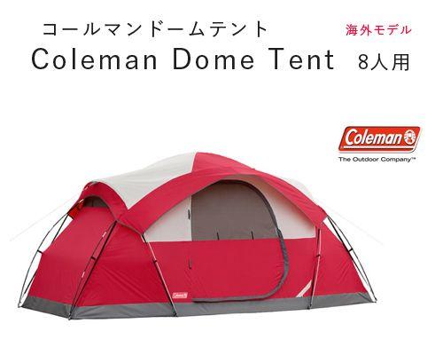 送料無料◆海外モデル-ファミリーキャンプにColeman(コールマン)ドームテント8人用テント - アウトドア格安通販販売サイト/アウトドアMIX