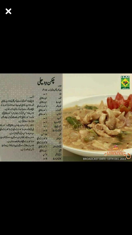 212 best masala tv recipies images on pinterest tvs recipies recipes rezepte tv food recipes cooking recipes forumfinder Choice Image