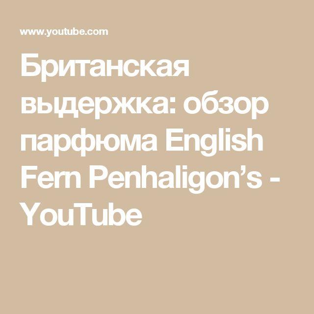 Британская выдержка: обзор парфюма English Fern Penhaligon's - YouTube