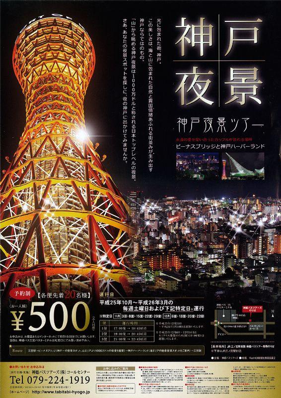 神戸夜景|神戸国際観光コンベンション協会|デジタルカタログ・パンフレットの CatalogVox(カタログボックス)