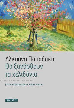 Θα ξανάρθουν τα χελιδόνια της Αλκυόνης Παπαδάκη, εκδόσεις Καλέντη