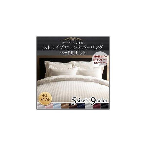 ストライプサテンカバーリング ベッド用セット セミダブル 掛布団カバー ピローケース 敷布団カバー ボックスシーツ ホテルスタイル|shopfamous