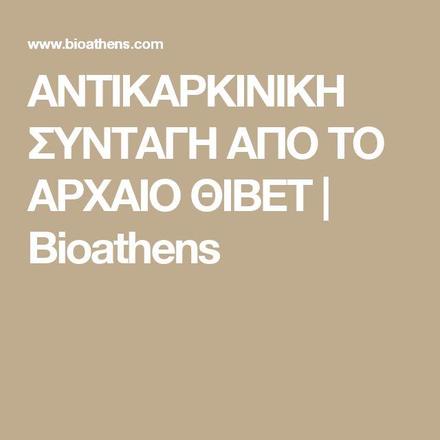 ΑΝΤΙΚΑΡΚΙΝΙΚΗ ΣΥΝΤΑΓΗ ΑΠΟ ΤΟ ΑΡΧΑΙΟ ΘΙΒΕΤ | Bioathens