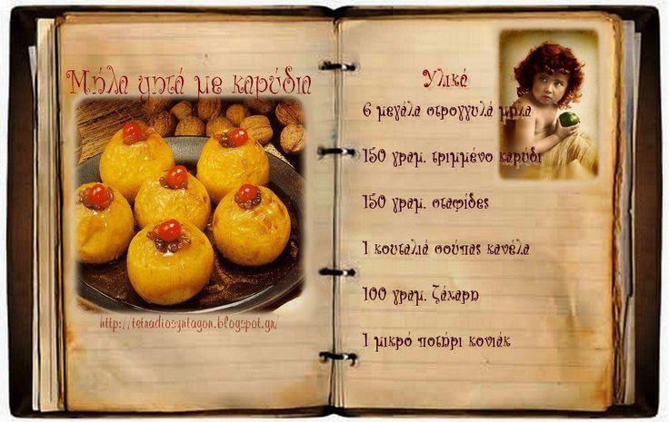 Συνταγές, αναμνήσεις, στιγμές... από το παλιό τετράδιο...: Μήλα ψητά με καρύδια!