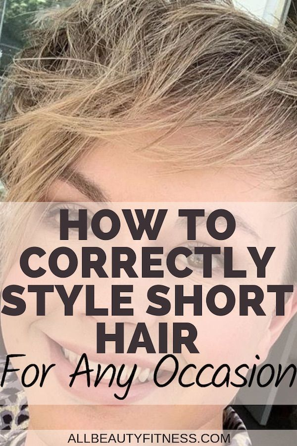 How To Correctly Style Short Hair For Any Occasion