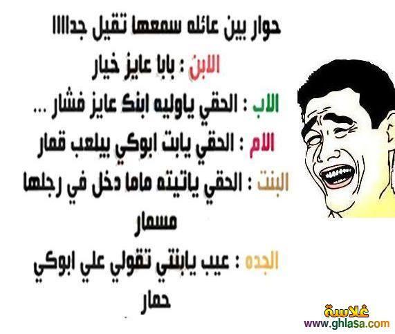 الصورة ذات الصلة Funny Arabic Quotes Funny Quotes Funny Comments