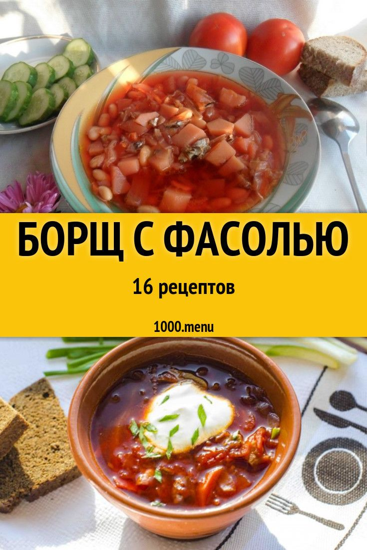 Борщ кулинария рецепты