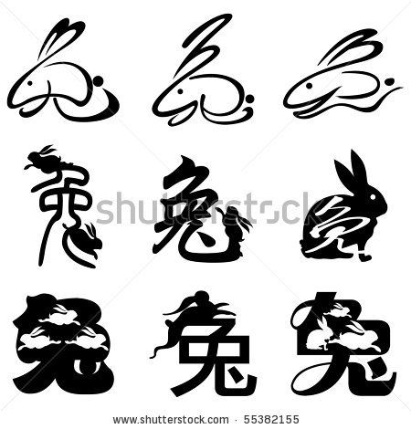 Tattoos: Vector illustration of Chinese Calligraphy Rabbit Design. Chinese Script â??Rabbitâ? as a animal form. | TattooVectors.com