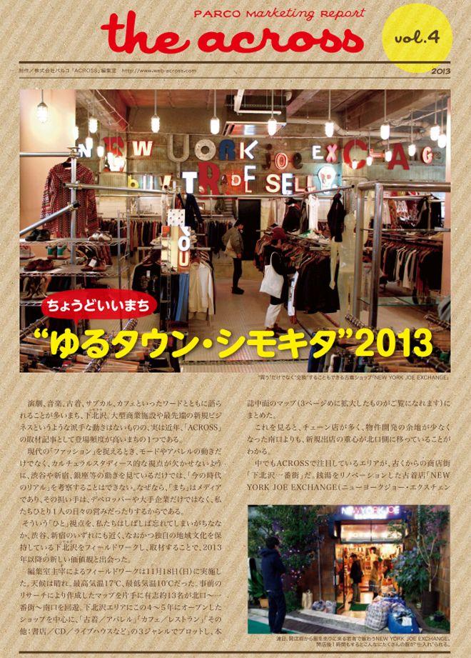 the across vol.4 ストリートファッション マーケティング ウェブマガジン ACROSS(アクロス)