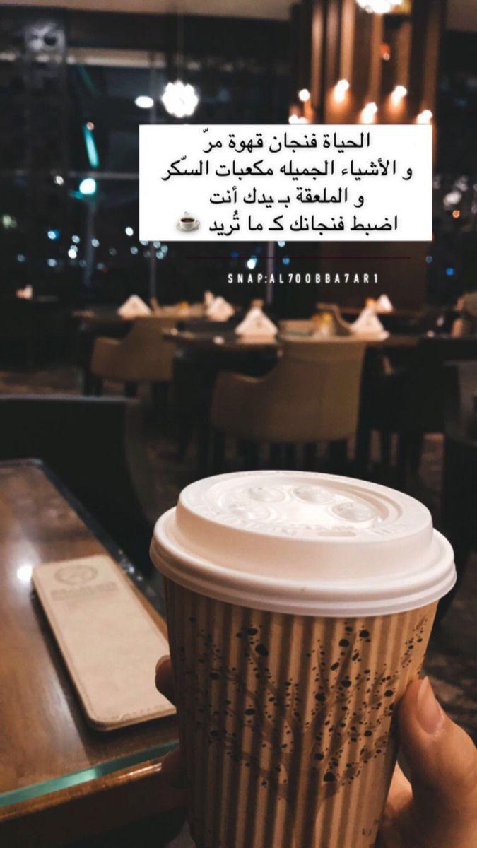 همسة اﻟﺤﻴﺎﺓ ﻓﻨﺠﺎﻥ ﻗﻬﻮﺓ ﻣﺮ ﻭ ﺍﻷﺷﻴﺎﺀ ﺍﻟﺠﻤﻴﻠﻪ ﻣﻜﻌﺒﺎﺕ ﺍﻟﺴ ﻜﺮ ﻭ ﺍﻟﻤﻠﻌﻘﺔ ﺑـ ﻴﺪﻙ ﺃﻧﺖ ﺍﺿﺒﻂ ﻓﻨﺠﺎﻧﻚ ﻛـ ما ﺗ ﺮﻳﺪ Beautiful Arabic Words Coffee Quotes Jokes Quotes