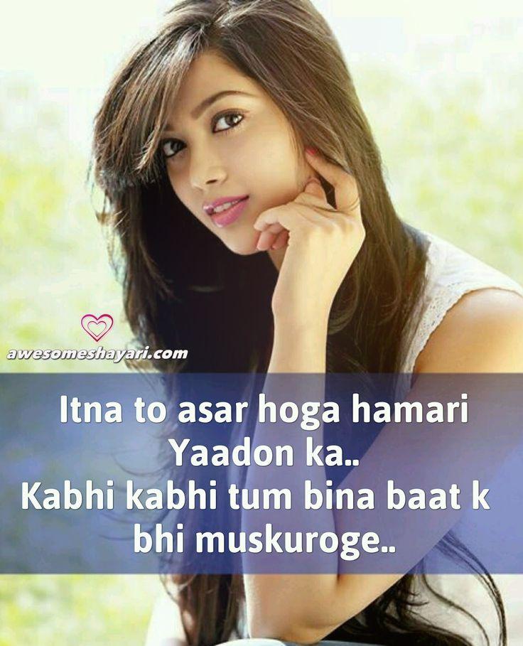 Itna to asar hoga hamari  Yaadon ka..  Kabhi kabhi tum bina baat k  bhi muskuroge..   इतना तो असर होगा हमारी  यादों का...  कभी कभी तुम...